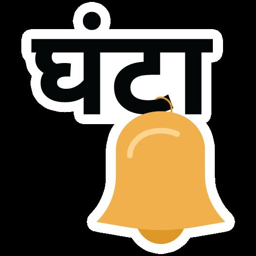 ghanta.png